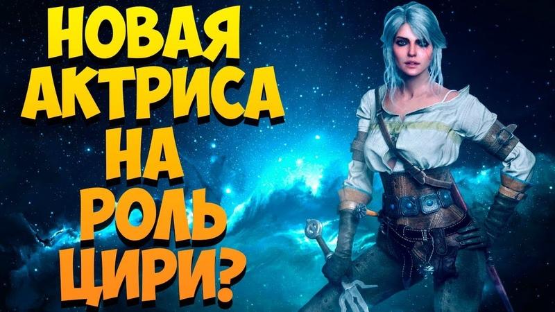 Новая Актриса на Роль Цири? Новости о Fallout 76 и многое другое I Пилигрим News