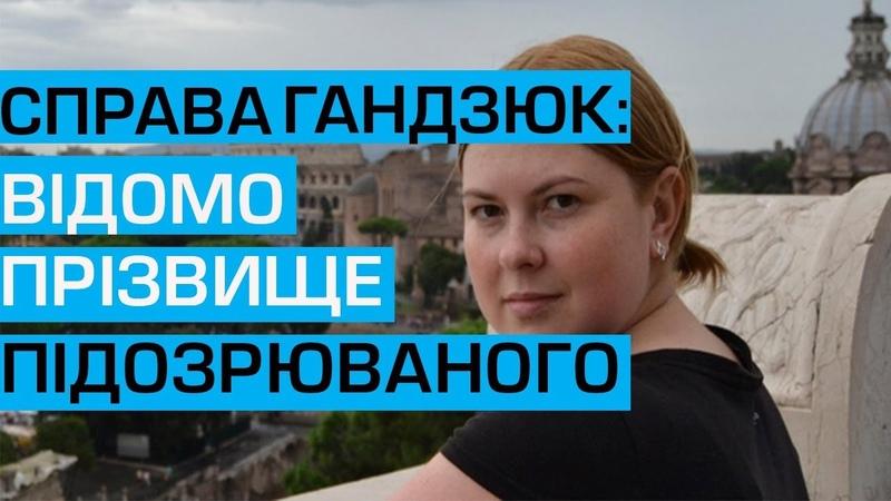 У справі Гандзюк оголошено ще одну підозру Луценко