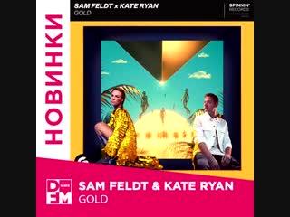 SAM FELDT & KATE RYAN - GOLD