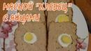 Мясной хлебец с яйцами