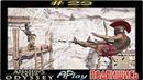 Assassin`s Creed Odyssey ► Неоправданная жестокость ► Прохождение 29 [сложность: КОШМАР]