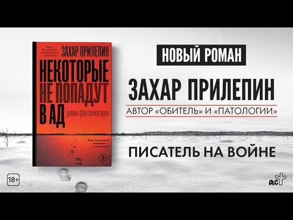 Захар Прилепин «Некоторые не попадут в ад». Розыгрыш книг.