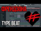 FREE ФРЕНДЗОНА TYPE BEAT Бит в стиле Frendzona песня fl studio pop punk поп рок инструментал