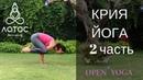 Крия йога. 2 часть.