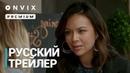 Милые обманщицы: Перфекционистки | Русский промо - трейлер | Сериал [2019, 1-й сезон]