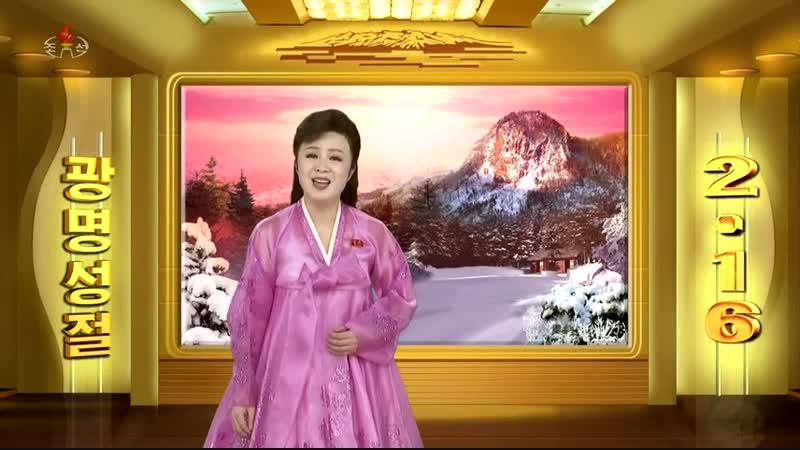 위대한 령도자 김정일동지는 영원히 우리와 함께 계신다