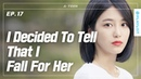When You Confess Your Feelings About Her | A-TEEN | EP.17 (Click CC for ENG sub)