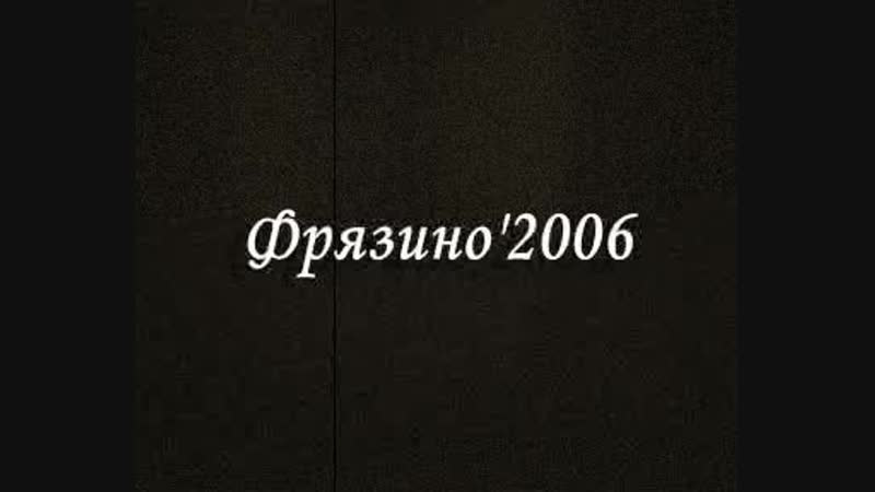 2006 год как вчера все с нами просто в память тебя дядя ЮРА
