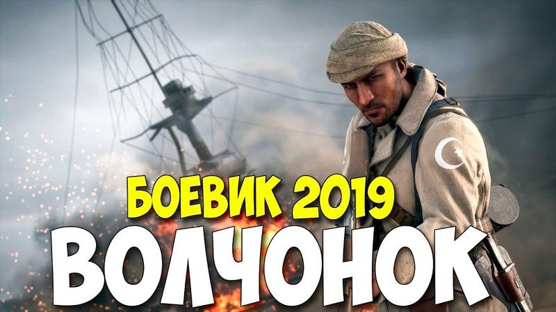 Боевик 2019 снял снайпер ** ВОЛЧОНОК ** Русские боевики 2019 новинки HD