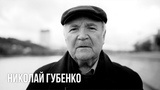 Николай Губенко. Захарченко - 40-й день.