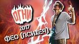 Огни 2017 ФЕО Психея Акустика Live