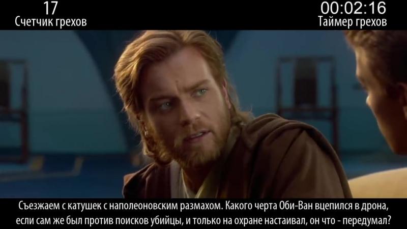 Все грехи фильма Звёздные войны Эпизод 2 Атака клонов Часть 1