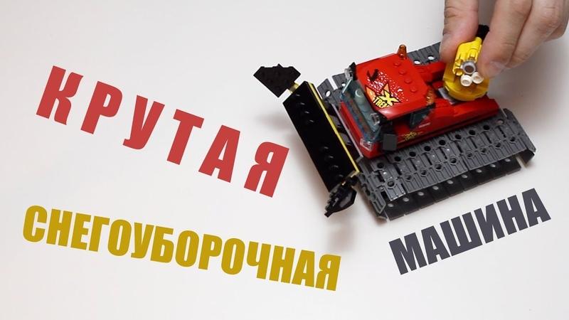 Снегоуборочная машина / Обзор и сборка конструктора ЛЕГО / LEGO City Great Vehicles 60222