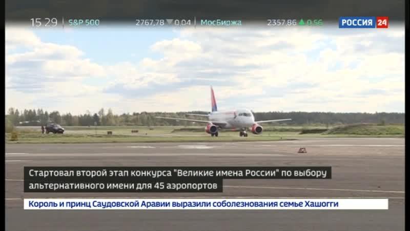 От адмиралов до кинорежиссеров выбор имен для российских аэропортов продолжается