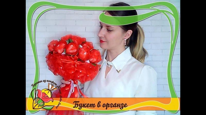 Букет в органзе с конфетами Raffaello рафаэлло