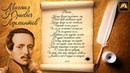Стихотворение М. Ю. Лермонтов Весна Стихи Русских Поэтов Аудио Стихи Слушать Онлайн
