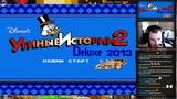 Не затащенно DuckTales 2 Deluxe 2013 hard Игра на (Dendy, Nes, Famicom, 8 bit) Стрим HD RUS