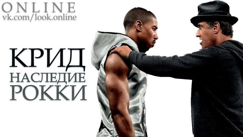 Крид: Наcледие Рокки