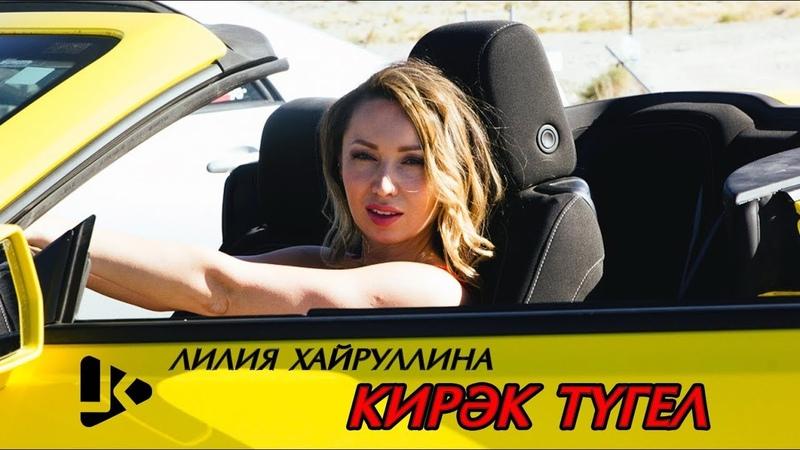 Лилия Хайруллина Кирэк тугел