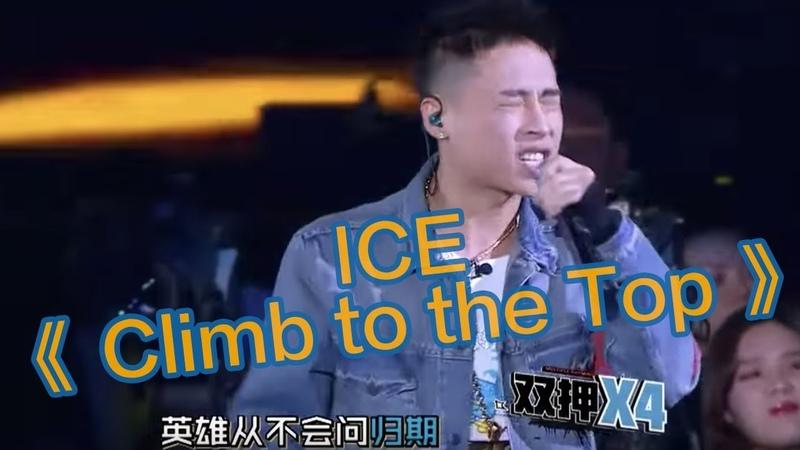 潘玮柏邓紫棋、ICE《 Climb to the Top 》中国新说唱