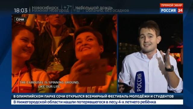 Новости на Россия 24 Церемонию открытия фестиваля в Сочи прервало предложение руки и сердца