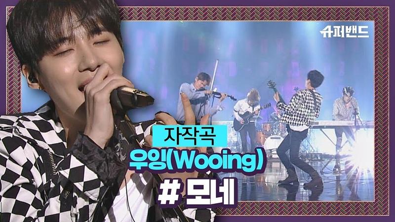 美치게하는 숨소리♡ 모네 자작곡 ′우잉(Wooing)′♬ #결선2라운드 슈퍼밴드 (SuperBand)