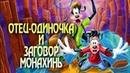 ДПГ 54. «КАНИКУЛЫ ГУФИ»: мама Макса и культ Микки Мауса