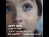 Башкиров Алексей - Ты моя Красавица (фото из фильма