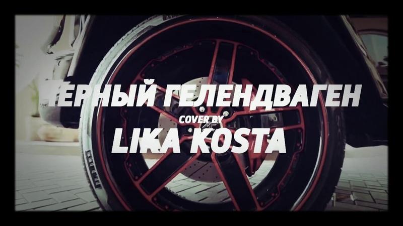 18 ЧЁРНЫЙ ГЕЛЕНДВАГЕН AMG - LIKA KOSTA (BEST cover 2018) Black Gelandewagen AMG - Lika Kosta