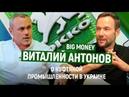 Виталий Антонов О лоббировании стратегии и менеджменте Как усилить свой бизнес Big Money 23