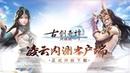 Swords of Legends Onlin Final CBT