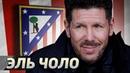 ДИЕГО СИМЕОНЕ. Тренер Атлетико с большими яйцами