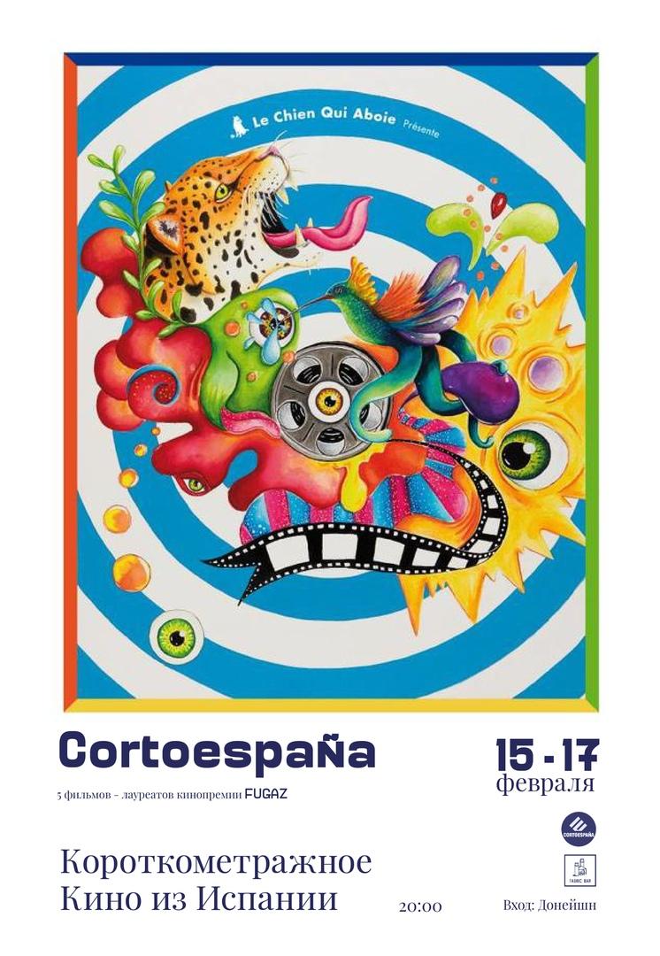 Афиша Тюмень CORTOESPA A: Короткометражное Кино из Испании