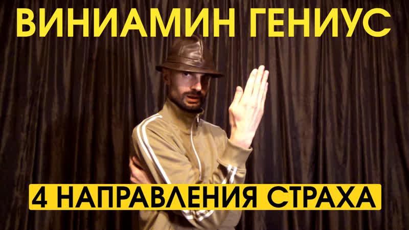 Тренер-коучер ВИНИАМИН ГЕНИУС - 4 НАПРАВЛЕНИЯ СТРАХА