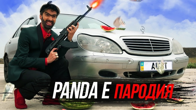 CYGO Panda E ПАРОДІЯ