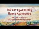 140 лет Павлу Кузнецову. До дня рождения художника осталось 49 дней