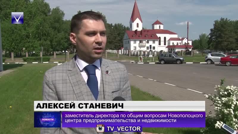 Новополоцкий инновационно - промышленный кластер - перспективы развития.