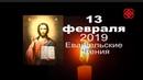 13 февраля Душеполезное Евангельские чтения дня Присоединяйтесь