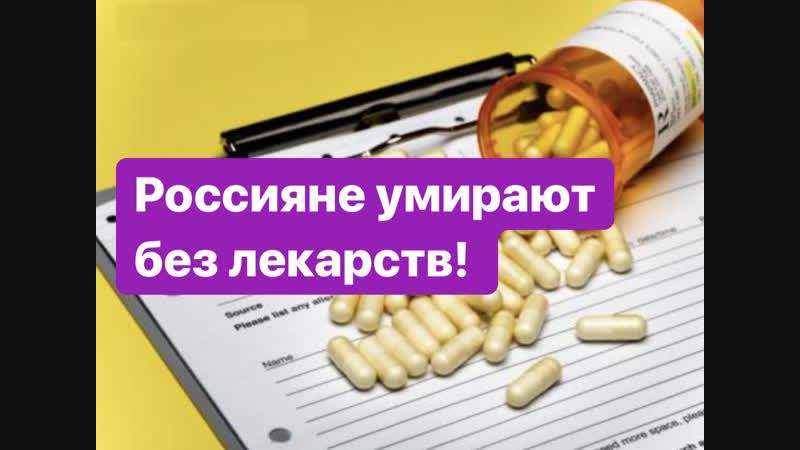 Россияне умирают без лекарств