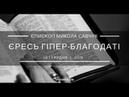 Розбір Слова Тема Єресь гіпер благодаті Проповідує єпископ Микола Савчук