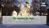 Ты воспой в саду, соловейко - Зыкина Людмила (karaoke.ru)