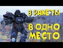 🎮 Fallout 76 PC 7 🔥 Шарахним троицей, мини челенджи 🔥