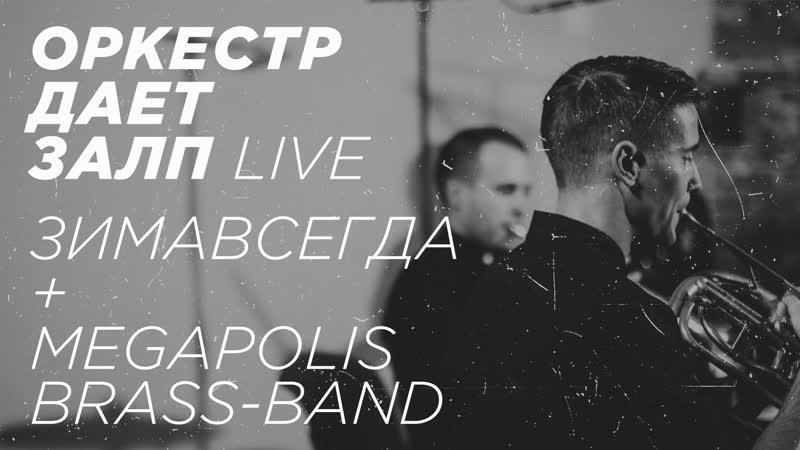 Зимавсегда Megapolis brass-band - Оркестр даёт залп (live)