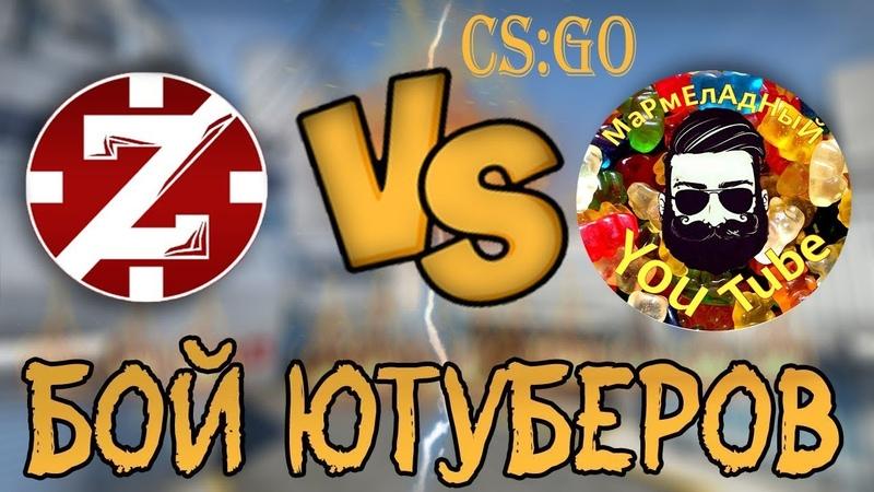 БОЙ СТРИМЕРОВ/1vs1/МаРмЕлАдНыЙ vs zhekBY