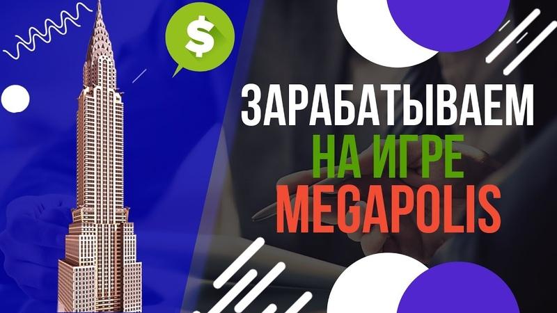 Megapolis новая игра с выводом денег без баллов Вложил 650 рублей