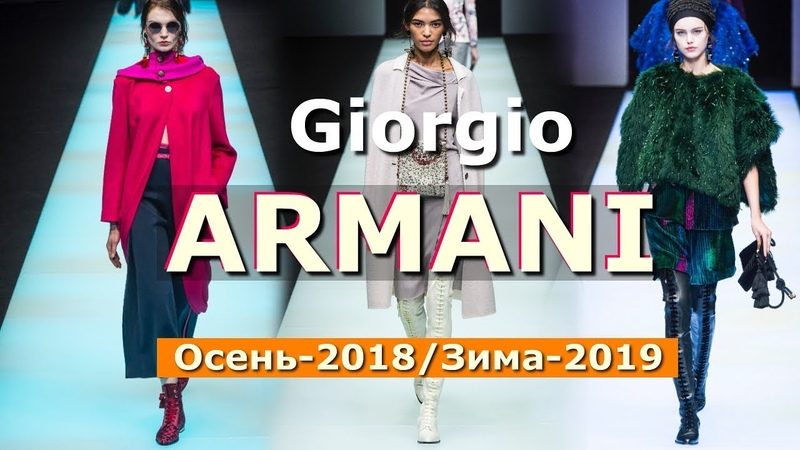 Giorgio ARMANI Fashion Show Fall-Winter 2018-2019 / Apparel, Shoes, Handbags