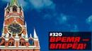 Как не продать Россию Польза и опасность инвестиций