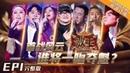 ENG SUB 《歌手2019》EP1完整版:吴青峰主持功力不俗 神秘歌手小K惊艳亮相 刘欢霸 276