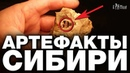 Топ 9 НЕВЕРОЯТНЫХ АРТЕФАКТОВ СИБИРИ о которых МОЛЧАТ УЧЁНЫЕ археологи Историки ХВАТИТ НАМ ВРАТЬ