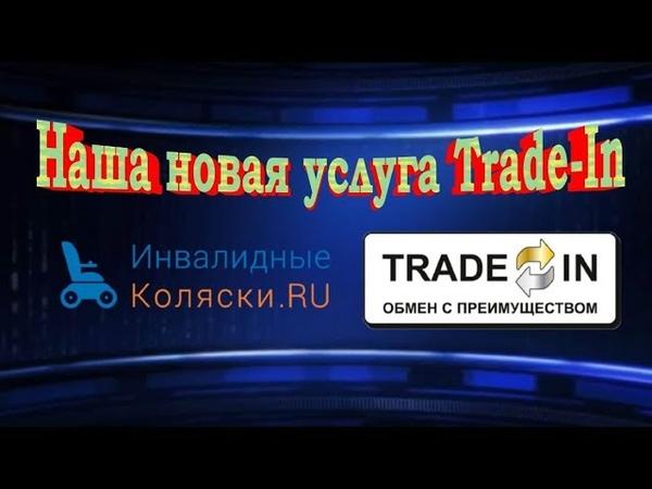 Наша новая услуга Trade In📌